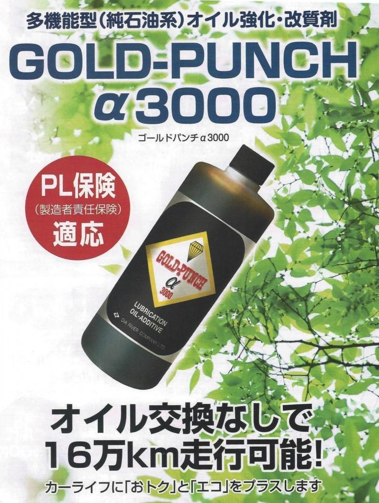 gp-α3000